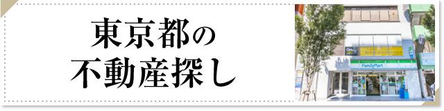 渋谷の不動産なら